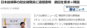 news日本総領事の慰安婦発言に遺憾表明 撤回を要求=韓国
