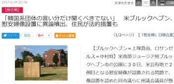 news「韓国系団体の言い分だけ聞くべきでない」 米ブルックヘブン、慰安婦像設置に異論噴出、住民が法的措置も