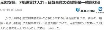 news元慰安婦、7割超受け入れ=日韓合意の支援事業―韓国財団