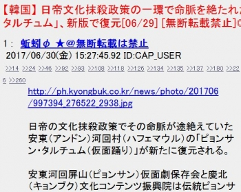 news【韓国】 日帝文化抹殺政策の一環で命脈を絶たれた仮面踊り「ピョンサン・タルチュム」、新版で復元