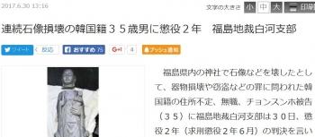 news連続石像損壊の韓国籍35歳男に懲役2年 福島地裁白河支部