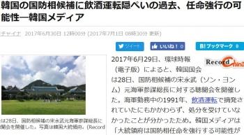news韓国の国防相候補に飲酒運転隠ぺいの過去、任命強行の可能性―韓国メディア