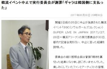 news韓流イベント中止で実行委員会が謝罪「ギャラは韓国側に支払った」