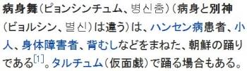 wiki病身舞