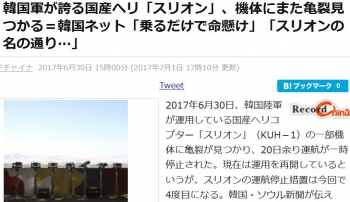 news韓国軍が誇る国産ヘリ「スリオン」、機体にまた亀裂見つかる=韓国ネット「乗るだけで命懸け」「スリオンの名の通り…」