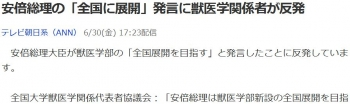 news安倍総理の「全国に展開」発言に獣医学関係者が反発