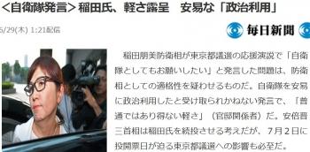 news<自衛隊発言>稲田氏、軽さ露呈 安易な「政治利用」