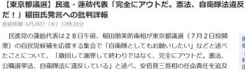 news【東京都議選】民進・蓮舫代表「完全にアウトだ。憲法、自衛隊法違反だ!」稲田氏発言への批判詳報