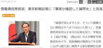 news菅義偉官房長官、東京新聞記者に「事実か確認して質問を」と苦言