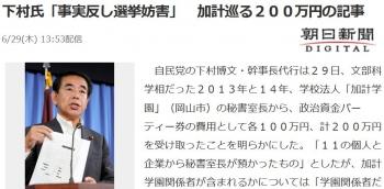 news下村氏「事実反し選挙妨害」 加計巡る200万円の記事