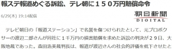 news報ステ報道めぐる訴訟、テレ朝に150万円賠償命令