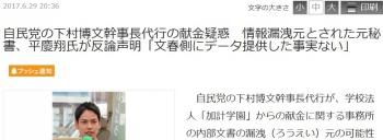 news自民党の下村博文幹事長代行の献金疑惑 情報漏洩元とされた元秘書、平慶翔氏が反論声明「文春側にデータ提供した事実ない」