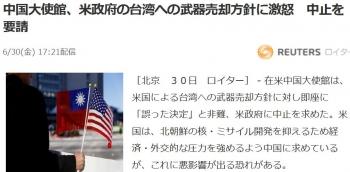 news中国大使館、米政府の台湾への武器売却方針に激怒 中止を要請