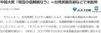news中国大使「相互の信頼損なう」=台湾武器売却などで米批判