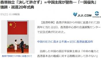 news香港独立「決して許さず」=中国主席が警告―「一国優先」強調・返還20年式典