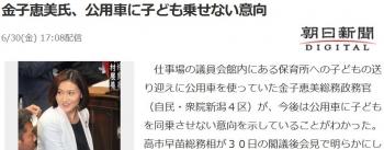 news金子恵美氏、公用車に子ども乗せない意向