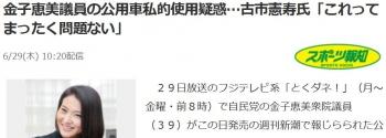 news金子恵美議員の公用車私的使用疑惑…古市憲寿氏「これってまったく問題ない」