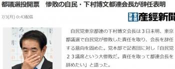 news都議選投開票 惨敗の自民・下村博文都連会長が辞任表明