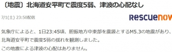 news〔地震〕北海道安平町で震度5弱、津波の心配なし