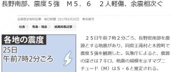 news長野南部、震度5強 M5.6 2人軽傷、余震相次ぐ