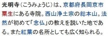 wiki光明寺 (長岡京市)