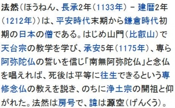 wiki法然