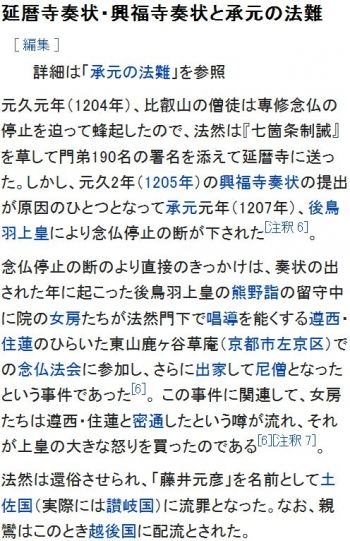 wiki法然4