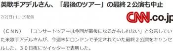 news英歌手アデルさん、「最後のツアー」の最終2公演も中止