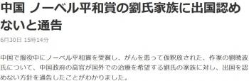 news中国 ノーベル平和賞の劉氏家族に出国認めないと通告