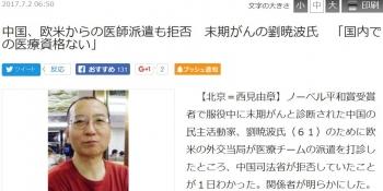 news中国、欧米からの医師派遣も拒否 末期がんの劉暁波氏 「国内での医療資格ない」