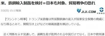news米、鉄鋼輸入制裁を検討=日本も対象、貿易戦争の恐れ