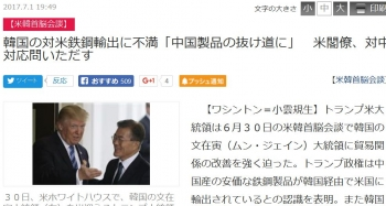 news韓国の対米鉄鋼輸出に不満「中国製品の抜け道に」 米閣僚、対中対応問いただす