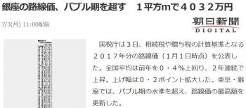 news銀座の路線価、バブル期を超す 1平方mで4032万円