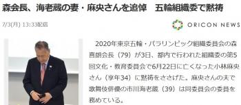news森会長、海老蔵の妻・麻央さんを追悼 五輪組織委で黙祷