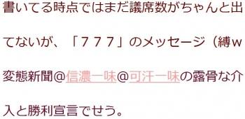 ten「777」のメッセージ