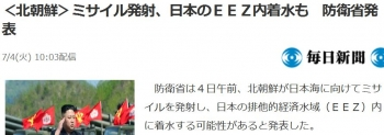 news<北朝鮮>ミサイル発射、日本のEEZ内着水も 防衛省発表