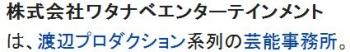 wikiワタナベエンターテインメント