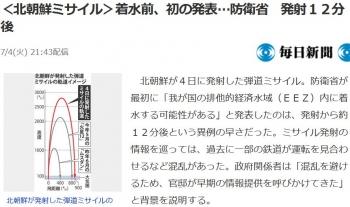 news<北朝鮮ミサイル>着水前、初の発表…防衛省 発射12分後