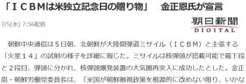news「ICBMは米独立記念日の贈り物」 金正恩氏が宣言