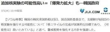 news追加核実験の可能性高い=「爆発力拡大」も―韓国政府