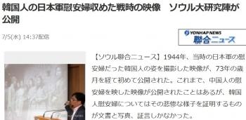 news韓国人の日本軍慰安婦収めた戦時の映像 ソウル大研究陣が公開