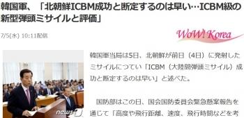news韓国軍、「北朝鮮ICBM成功と断定するのは早い…ICBM級の新型弾頭ミサイルと評価」
