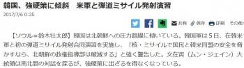 news韓国、強硬策に傾斜 米軍と弾道ミサイル発射演習