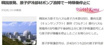 news韓国原発、原子炉冷却材ポンプ故障で一時稼働停止に
