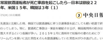 news常習飲酒運転者が死亡事故を起こしたら…日本は懲役22年、米国15年、韓国は3年(1)