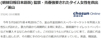 news(朝鮮日報日本語版) 監禁・売春強要されたタイ人女性を救出 /釜山