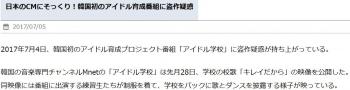 news日本のCMにそっくり!韓国初のアイドル育成番組に盗作疑惑