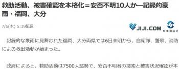 news救助活動、被害確認を本格化=安否不明10人か―記録的豪雨・福岡、大分