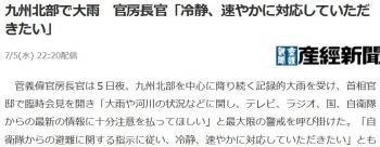 news九州北部で大雨 官房長官「冷静、速やかに対応していただきたい」