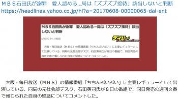 tenMBS石田氏が謝罪 愛人認める…局は「ズブズブ接待」該当しないと判断